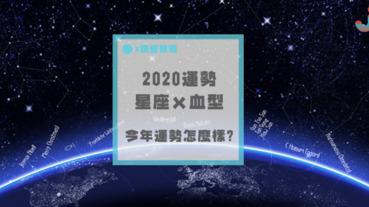 「日本占卜大師」雲ノ龍老師的2020年運程預測!星座+血型最詳細~看看你的吧!