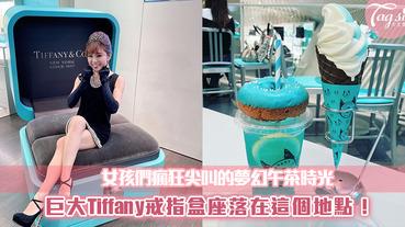 讓女孩們尖叫的夢幻午茶時光!Tiffany巨大戒指盒打卡點朝聖!