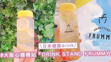 日本大流行drink!大阪心齋橋站『DRINK STAND FRUMMY』,可愛又健康的良物!