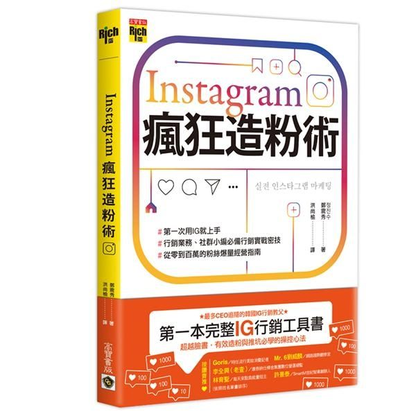 (二手書)Instagram瘋狂造粉術