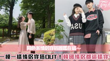 同色系低調放閃!一模一樣的情侶穿搭OUT~現在韓國情侶都這樣穿!