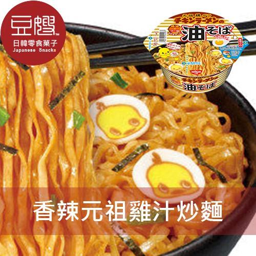 【豆嫂】日本泡麵 日清 元祖雞 香辣雞汁炒麵(102g)