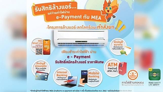 รับสิทธิ์ล้างแอร์ราคาพิเศษ! เพียงจ่ายค่าไฟฟ้าผ่าน e-Payment กับ MEA