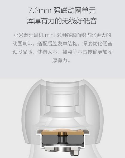超便宜!小米推出小米藍牙耳機mini,售價折合台幣不到360元