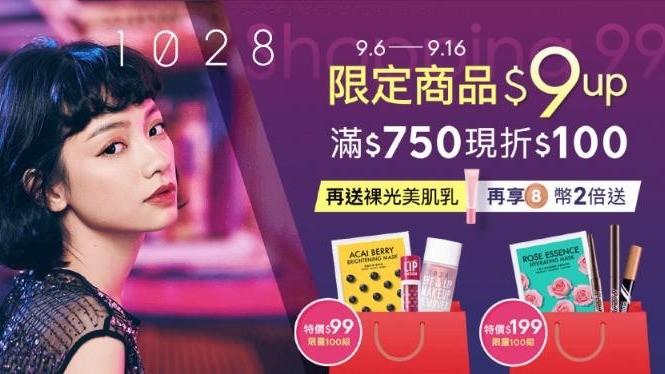 【1028】Shopping 99限量$9起