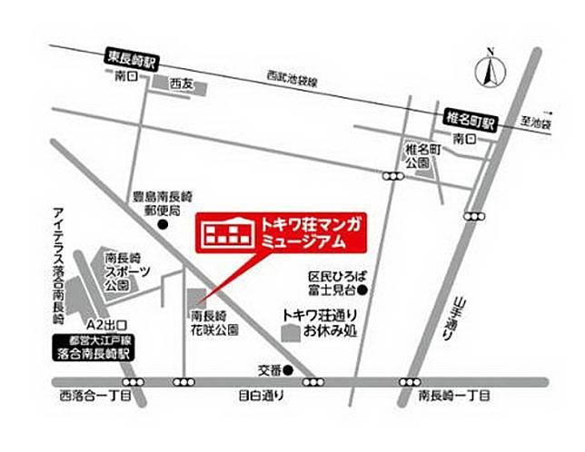 位於豐島區的常盤莊,位於南長崎花咲公園內,交通尚算方便。(互聯網)