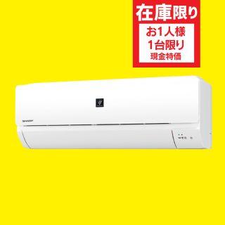 【SHARP】エアコン 2.2kW/6~9畳