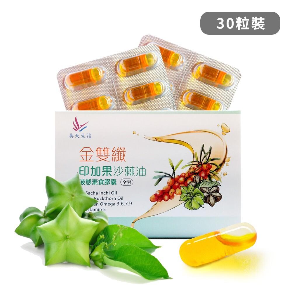 來自秘魯的印加果 高含量omega369 omega3可以調節身體機能的問題omega9是趕走體內壞油的好幫手 珍貴的西伯利亞沙棘果油內涵omega7可以調整體質 維生素ace具抗氧化作用等 黃金雙好