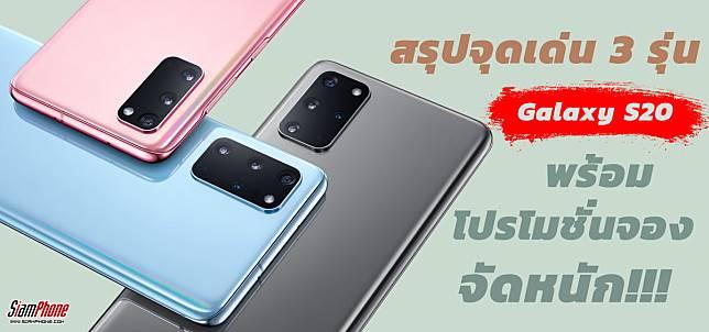 สรุปจุดเด่น Samsung Galaxy S20, S20+, S20 Ultra จะมาปฏิวัติการถ่ายภาพและวิดีโอ