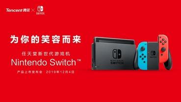 Nintendo Switch 將於12月10日正式在中國發售 售價約為新台幣 9,067 元