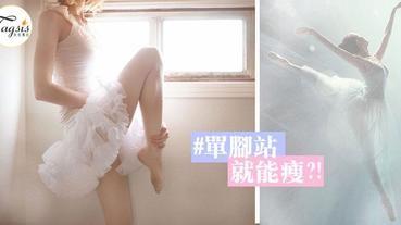 單腳站就能減肥?1分鐘「芭蕾瘦身法」 ~ 讓你簡單就能擁有芭蕾美腿!