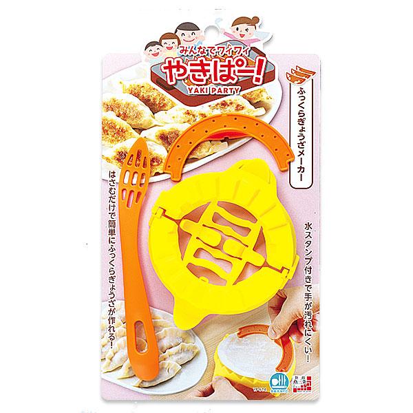 下村工業 超便利包餃子神器yp614