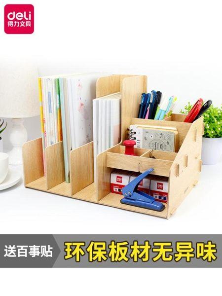 得力木質文件架資料架桌上文件架文件夾收納盒簡易DIY書架學生創意MKS歐歐流行館