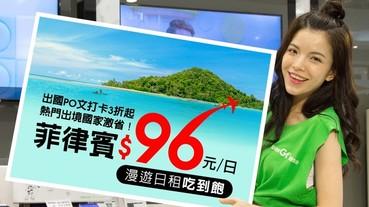 跨年準備出國玩嗎?亞太電信推漫遊吃到飽,最低每日 96 元