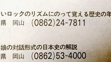 打電話學歷史?日本以前的「電話服務」