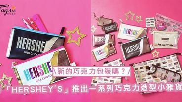 以為是新的巧克力包裝?!著名巧克力品牌「HERSHEY'S」推出一系列巧克力造型小雜貨〜