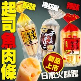 漫畫&日劇裡的經典下酒菜,選用濃厚切達起司,添加唐辛子&北海道產鱈魚魚肉製成,讓你一吃著迷!