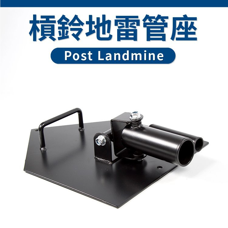 槓鈴地雷管座 (標準槓奧林匹克槓均適用/地雷炮台/炮筒架/Post Landmine) 特色 一、兩種孔徑:標準桿與奧林匹克桿皆可使用,方便轉換。 二、螺絲孔固定於地面,牢固穩定。 三、搭配週邊配件,