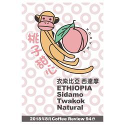 【101玩豆咖】 衣索比亞 西達摩 桃子甜心 桃可可 G1精品咖啡豆(半磅.頂級PROBAT焙製) 咖啡評測超高94分