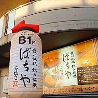 bachiya-ishibashi