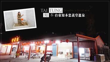 台東知本忠義堂溫泉,當地人激推有泡有保庇的神秘樂捐溫泉包廂秘境【台東知本】