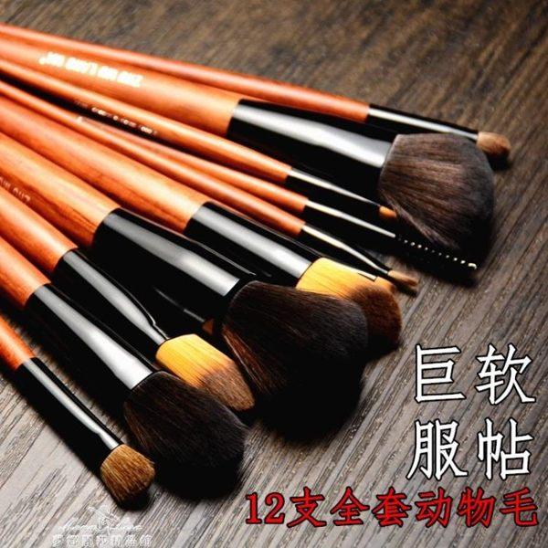 12支動物毛化妝刷套裝化妝工具散粉修容粉底眼影彩妝刷全套『夢娜麗莎精品館』