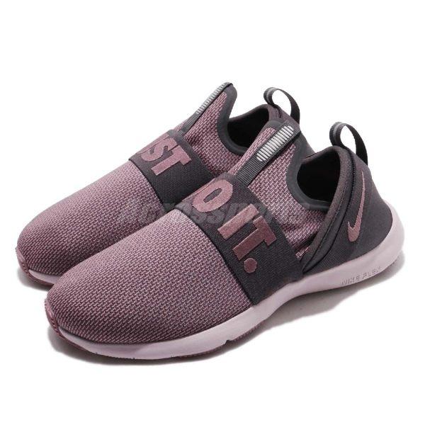 Nike 訓練鞋 Wmns Flex Motion Trainer EP Wide 紫 灰 彈性綁帶 彈性外底 低筒 運動鞋 女鞋【PUMP306】 AQ9940-005