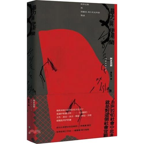 系列:文創者/ HC 定價:320元 ISBN13:9789869493888 出版社:南方家園文化 作者:阿多尼斯 Adonis 譯者:陳虹君 裝訂/頁數:平裝/208 版次:1 規格:20.8cm