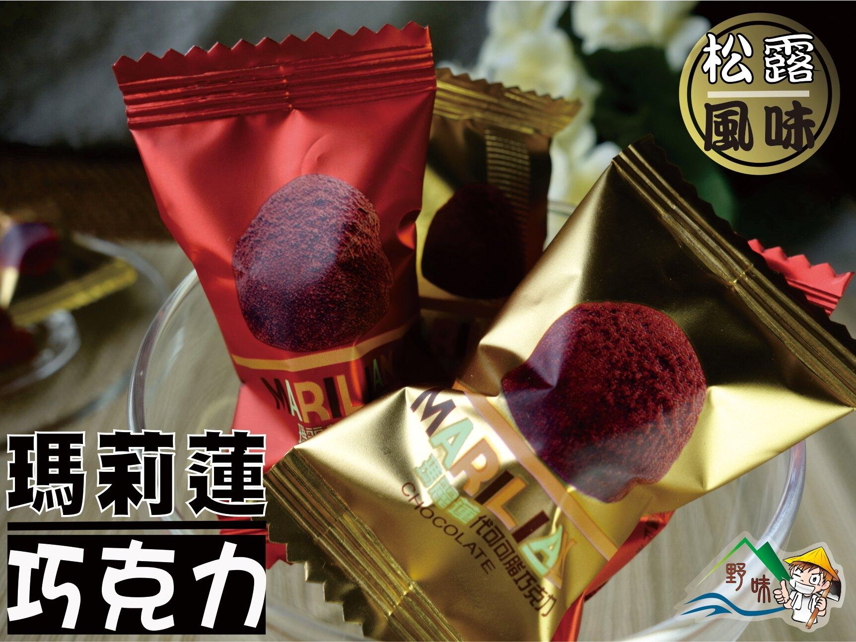 【野味食品】馬來西亞 瑪莉蓮松露巧克力(奶素) (140g/包,315g/包,500g/盒)