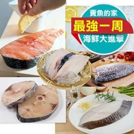 【賣魚的家】最強一周海鮮大進擊(7包/組)