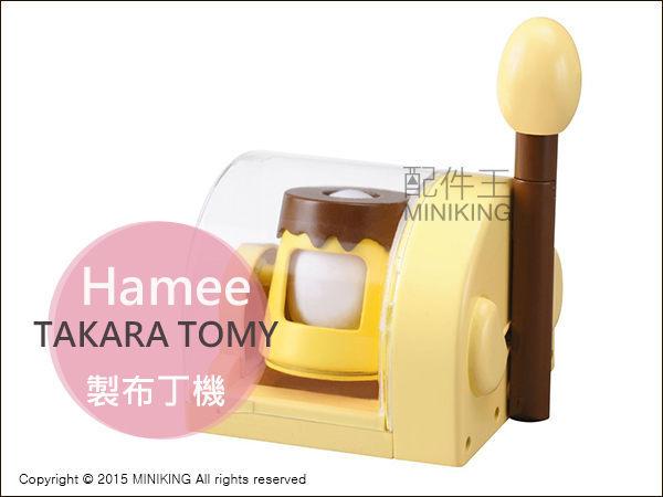 TAKARA TOMY 237-524813 布丁機 製布丁器 DIY手做 媽媽寶寶同樂