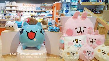 Fandora誠品站前店開幕囉!咖波、ㄇㄚˊ幾兔、卡娜赫拉等週邊,Fandora誠品站前店根本應有盡有~
