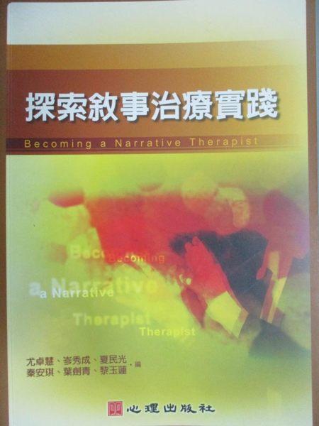 [ISBN-13碼] 9789577028013n[ISBN] 9577028012