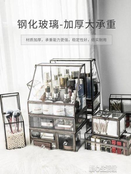 化妝收納 玻璃化妝品收納盒首飾防塵護膚口紅刷桶桌面梳妝臺面膜YTJ 暖心生活館