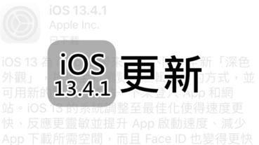 蘋果 iOS、iPadOS 13.4.1 更新,修正 FaceTime 問題