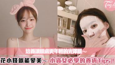 花小錢就能變美~小資女必學的養膚Tips!培養讓肌膚更年輕的光澤肌~