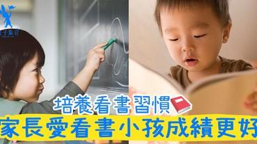 爸媽愛閱讀,可讓小孩成績更好!投入閱讀從小做起!