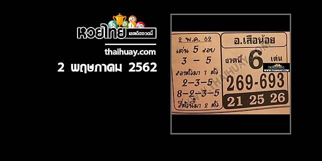 หวยอาจารย์เสือน้อย 2/5/62 [เข้าต่อเนื่อง 2 งวดซ้อน]
