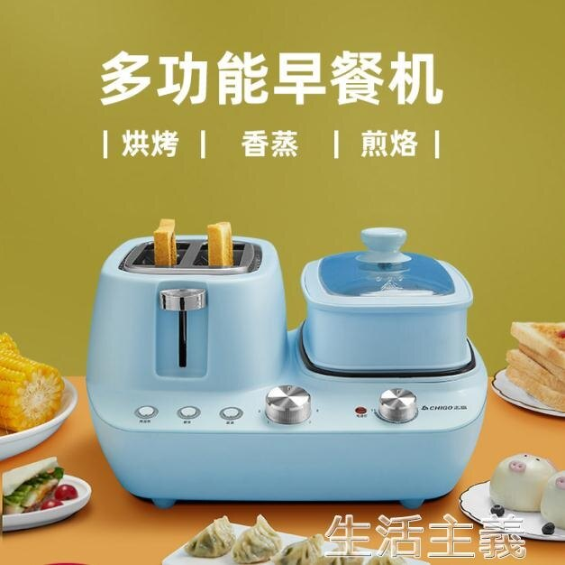 麵包機 志高早餐機多功能四合一家用懶人小型吐司機多功能多士爐烤面包機 微愛家居