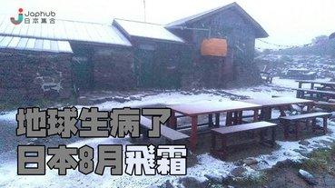 北海道八月降初雪