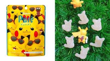 你怎麼曬黑了!?日本推出夏日版「皮卡丘電擊熱帶水果軟糖 2.0」,變黑的原因來自「這個」!