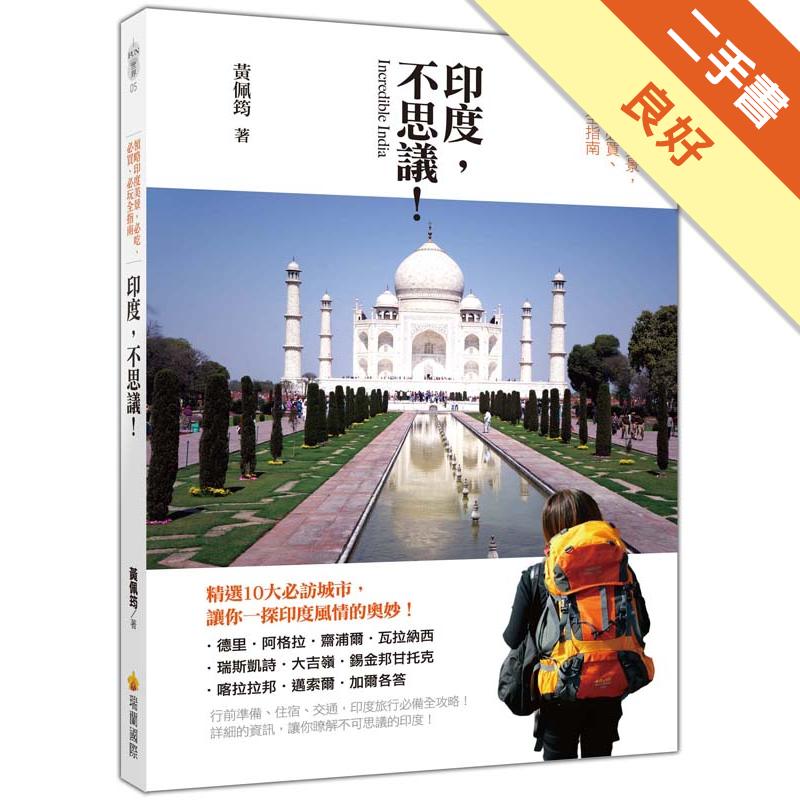 商品資料 作者:黃佩筠 出版社:瑞蘭國際 出版日期:20151123 ISBN/ISSN:9789865639457 語言:繁體/中文 裝訂方式:平裝 頁數:272 原價:380 ----------