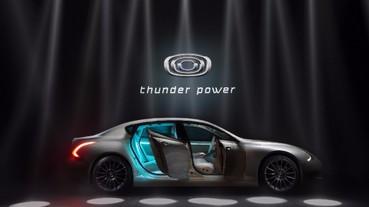 Thunder Power 電動車隆重登台亮相 寧靜致遠,源升動力