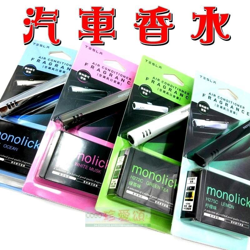 【JLS】 新二代魔棒冷氣風口汽車香水
