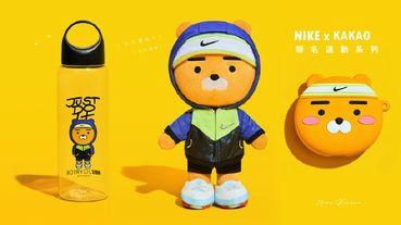 KakaoFriend X NIKE聯名運動系列!運動型萊恩水瓶、手機殼、airpods保護套,都要收進購物車!