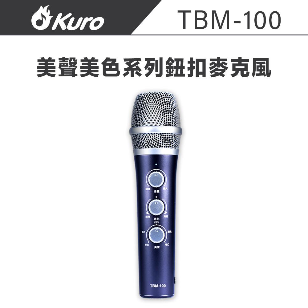 型號:TBM-100 配件:TBM-100麥克風1支、手機K歌錄音線4接點CTIA雙公頭音源線(1.2mm)1條、USB充電線(1m)1條、說明書1本、束線魔術貼1條、收納盒1個。 保固:銷售日起算,