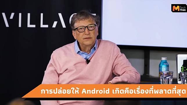 Bill Gates เผยการปล่อยให้ระบบ Android เกิด คือความผิดพลาดครั้งใหญ่ที่สุด