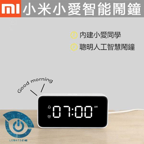 小米小愛智能鬧鐘 小愛音箱升級版 能聽會說AI智慧型鬧鐘 大螢幕顯示 遙控控制家電