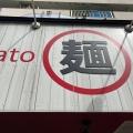 実際訪問したユーザーが直接撮影して投稿した戸山ラーメン・つけ麺misatoの写真