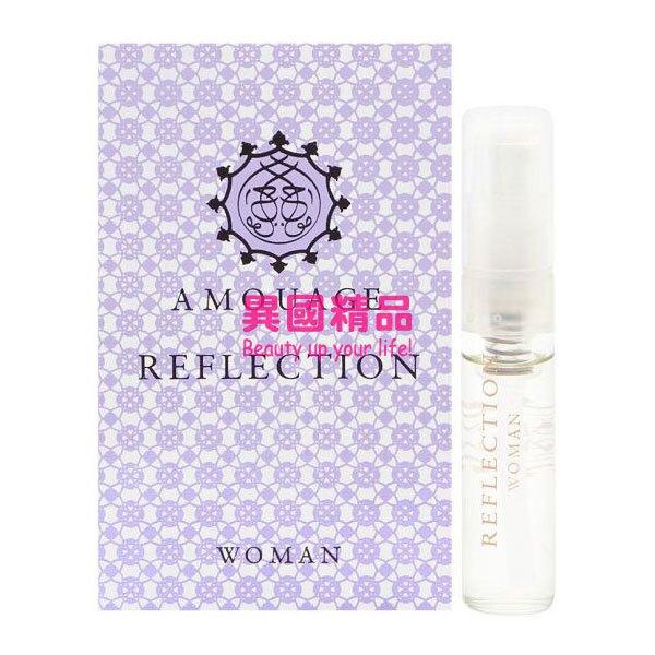 Amouage Reflection Woman 女性針管香水 1.5ml EDP SAMPLE VIAL【特價】異國精品